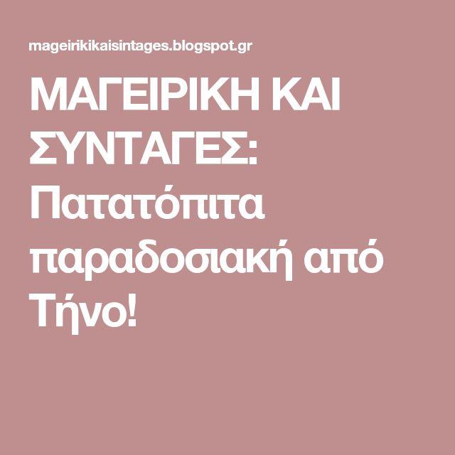 ΜΑΓΕΙΡΙΚΗ ΚΑΙ ΣΥΝΤΑΓΕΣ: Πατατόπιτα παραδοσιακή από Τήνο!