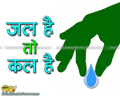Save Water Hindi Slogans Poster Images Jal Hai To Kal Hai Hindi Quotes | slogans | Pinterest ...
