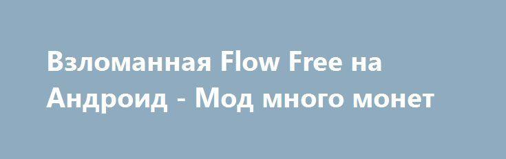 Взломанная Flow Free на Андроид - Мод много монет http://android-comz.ru/816-vzlomannaya-flow-free-na-android-mod-mnogo-monet.html   Основные характеристики Flow Free на Андроид - качественная игра с категории головоломки, изготовленная обкатанным коллективом программистов Big Duck Games LLC. Для запуска игры вам не лишним будет проверить свою версию программного обеспечения, нужное системное требование игры изменяется от загружаемой версии. Для вашего устройства - Требуемая версия Android…