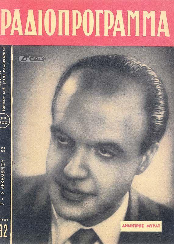 """Ο Δημήτρης Μυράτ στο εξώφυλλο του περιοδικού """"Ραδιοπρόγραμμα"""" 7-13 Δεκεμβρίου 1952 (αρ.τεύχους:132)"""