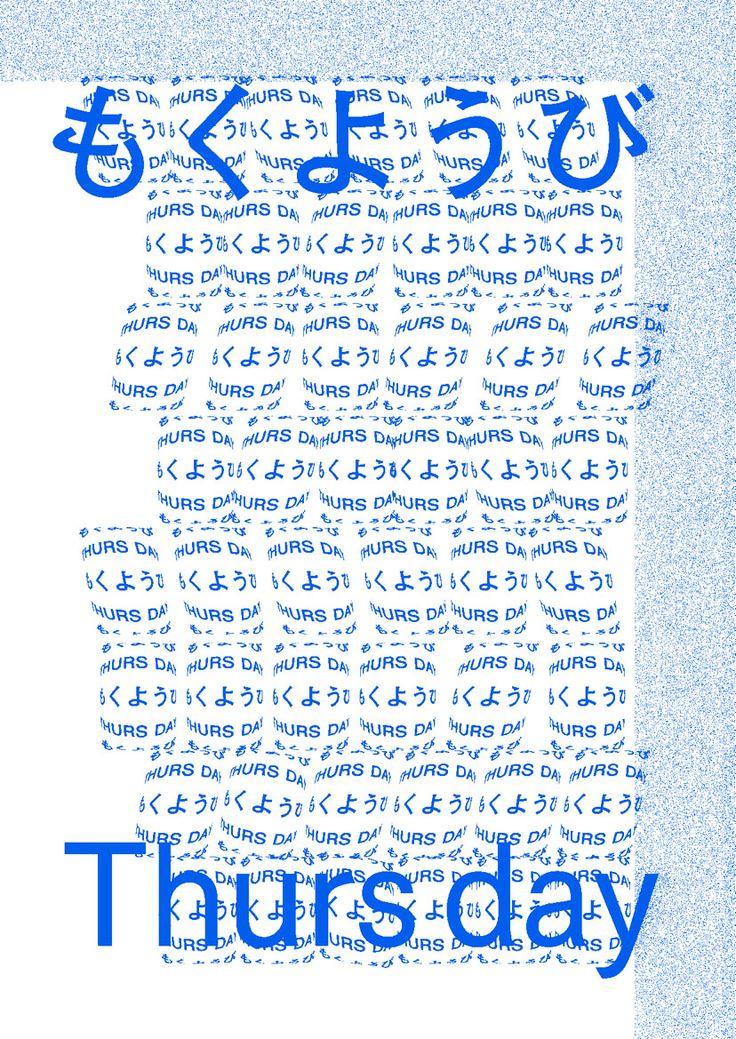 Japanese Poster: Thursday. Yutaka Satoh. 2013