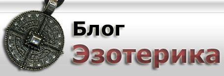 Блог Эзотерика