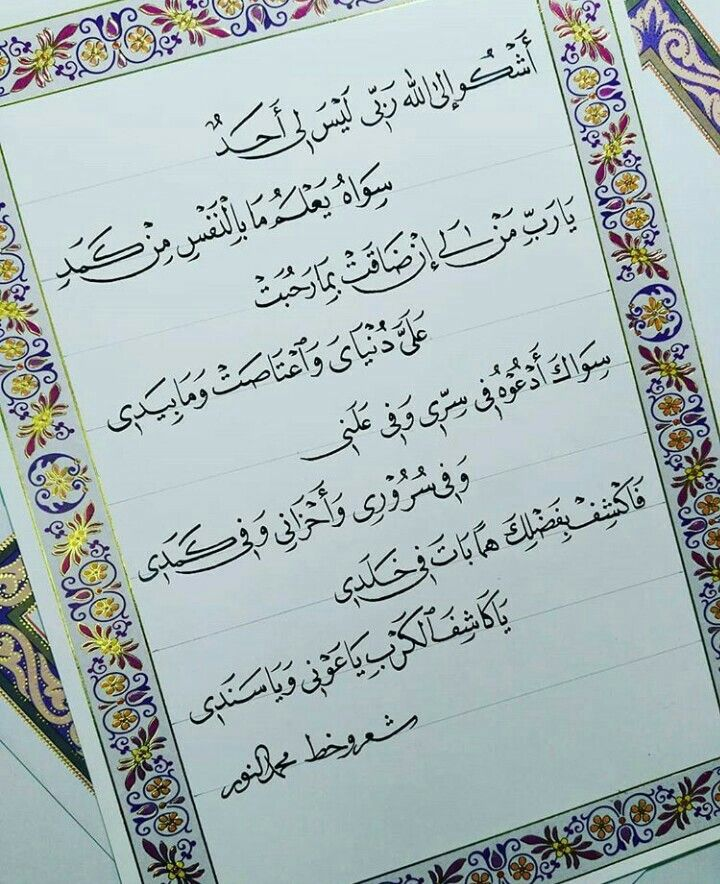 Pin By Faisal On أب ي ات و أش ع ار Photo Quotes Quotations Arabic Quotes