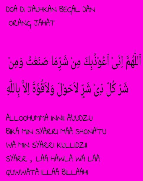 Do'a mohon perlindungan dari orang jahat