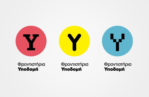 Brand identity for Ypodomi, a private after school tutoring company