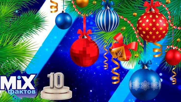 Рождество Христово. Интересные факты о Рождестве – ТОП 10 🎄-🎁-🎅