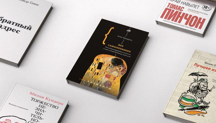 Кундера, Генис и другие: 5 важных книг лета — Meduza