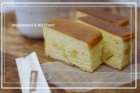 「パウンド型で!しっとり栗カステラ」みゅまこ | お菓子・パンのレシピや作り方【corecle*コレクル】