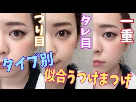 タイプ別!!似合うつけまつげ!!〜一重、タレ目、つり目〜 - YouTube SekineRisa