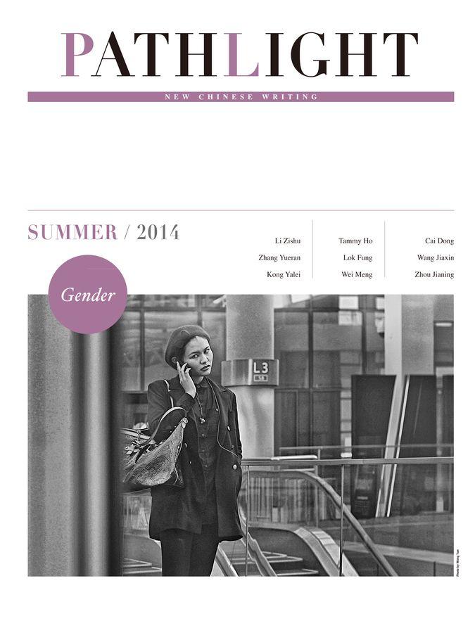 Pathlight's summer 2014 issue