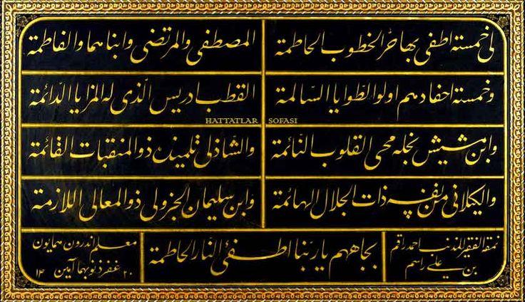 Hattat Ahmed Rakım Boren Enderûn-ı Hümâyûn Mektebi hüsn-i hat mu'allimlerinden Mehmed Rüşdî Efendi'nin torunu ve Alî Râsim Efendi'nin oğlu olan Ahmed Râkım Boren, aile geleneğini lâyıkıyla devam ettirerek, aynı vazîfeye na…