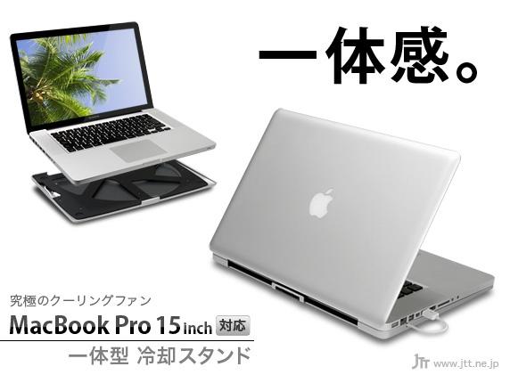 ■ MacBook Pro 15インチ 対応 一体型冷却スタンド