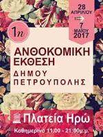 1η Ανθοκομική Έκθεση Δήμου Πετρούπολης.