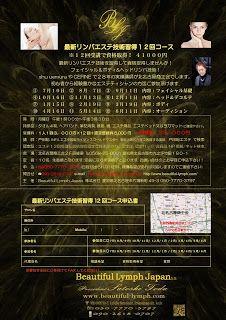 Beautiful Lymph Japan Co., Ltd. President Satoshi Toda: 最新リンパエステ技術習得12回コース ※12回受講で資格取得! 41000円