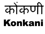 Konkani Language Translator for Blackberry Mobiles