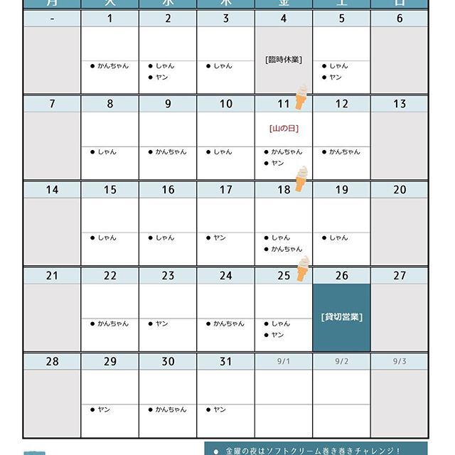 ( ´ ▽ ` )ノ 8月のカレンダーが出来ましたー! 最近ギリギリだったので…来月は1ヶ月分です^ ^ * 8月は4日(金)が臨時休業となります。 26日(土)は1周年記念で貸切営業となります! * コジニスト目指している皆さん。 ぜひ、欲しいスタンプゲットしてくださいね♪ * #モンコジ #moncozy #札幌 #白石 #南郷 #南郷7丁目 #なんなな #ダイニングバー #サプライズ #おしゃれ #デザート #スイーツ #締めパフェ #女子会 #肉 #カクテル #ノンアルカクテル充実 #飲み放題 #夜カフェ #貸切可能 #ママ会ランチ
