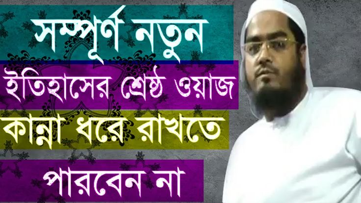 Hafizur Rahman Siddiki bangla waz 2017 ইতিহাসের শ্রেষ্ঠ ওয়াজর কান্ন ধরে...
