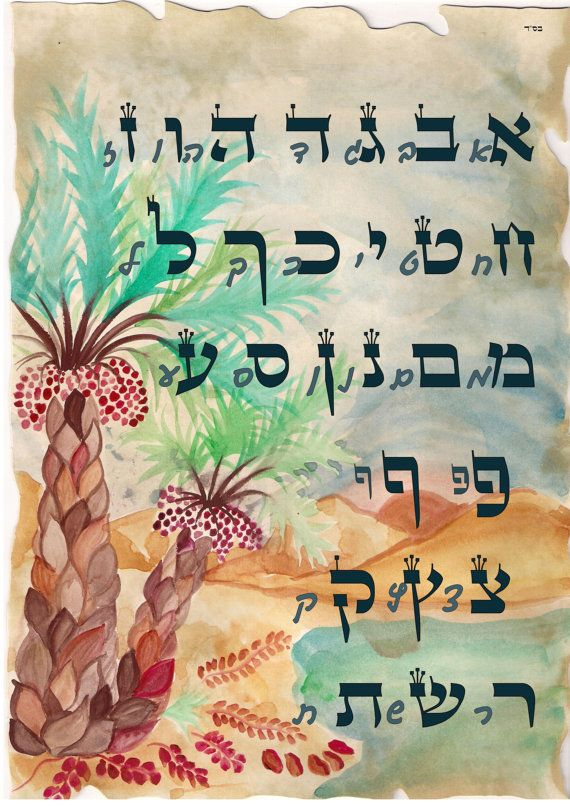 Hebrew letters with cursive beside them -- printable pdf hebrew letters of the alphabet by SandrineKespi, $60.00