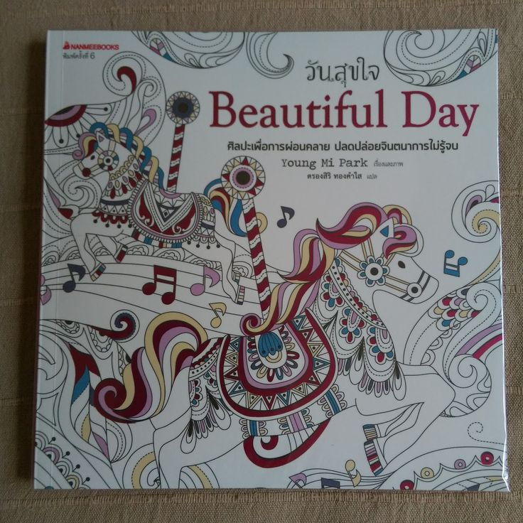 Review Beautiful Day Coloriage Beautifuldaycoloring Parkyoungmi DaysColoring BooksHtml