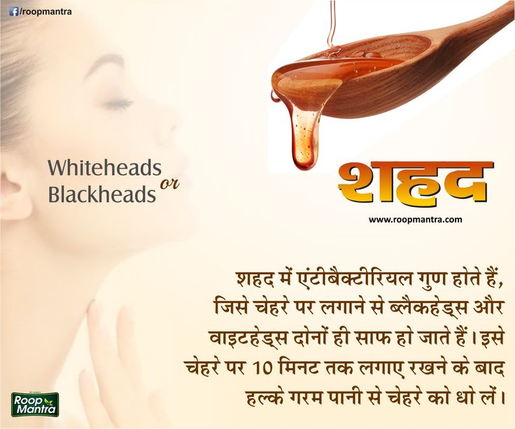Roop Mantra ‪#‎SkinCareTip‬ ‪#‎RoopMantra‬ for reducing ‪#‎BlackSpots‬, ‪#‎Wrinkles‬, ‪#‎DarkCircles‬, ‪#‎DarkComplexion‬, ‪#‎DullSkin‬ Benefits Of ‪#‎Honey‬  Must Share With Everyone.  24X7 Helpline 0171-3055111 | www.roopmantra.com