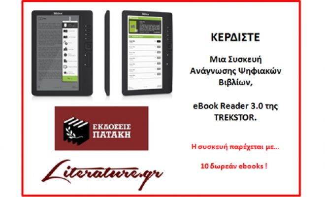 Κερδίστε μία συσκευή ανάγνωσης ψηφιακών βιβλίων, eBook Reader 3.0 της TREKSTOR, με 10 ebooks, από τις Εκδόσεις ΠΑΤΑΚΗ