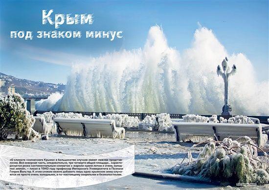 Крым под знаком минус   «О климате «солнечного Крыма» в большинстве случаев имеют ложное представление. Вся северная часть, следовательно, три четверти общей площади… характеризуется резко континентальным климатом с жарким сухим летом и очень холодной зимой», – писал в 1943 году профессор Имперского Университета в Познани Генрих Вальтер. К этим словам можно добавить лишь одно: крымские зимы случаются не просто очень холодными, а по-настоящему свирепыми и безжалостными.  Настоящей катастрофой…