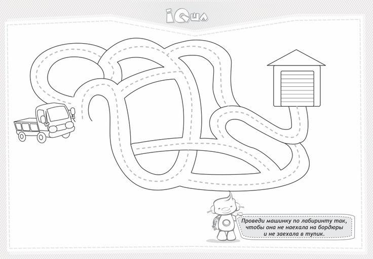 Лабиринты для детей. Лабиринты - увлекательный и очень эффективный способ развития внимания и усидчивости, а еще мелкой моторики. Какие лабиринты можно давать детям разных возрастов?