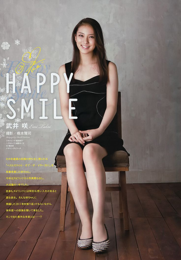 武井 咲 Emi Takei Japanese Actress
