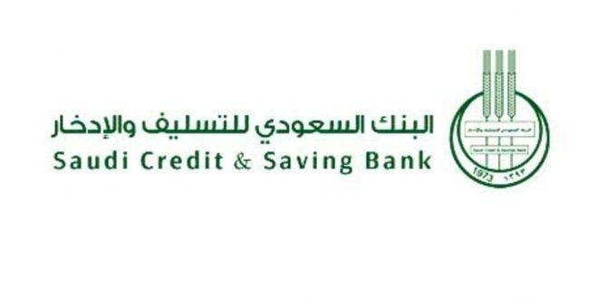 الاستعلام عن المتبقى من الاقساط الخاصة بالقرض عبر موقع البنك السعودي للتسليف Math Saving Savings Bank