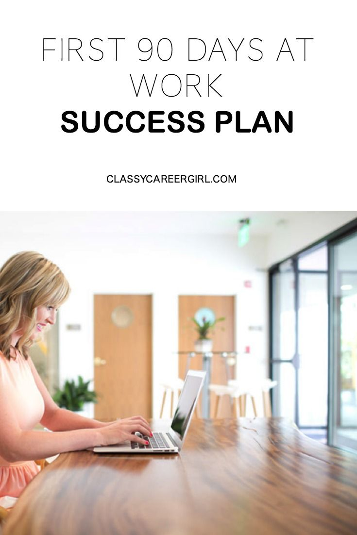 First 90 Days at Work Success Plan http://www.classycareergirl.com/2016/01/90-days-at-work-success-plan/