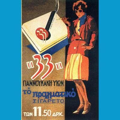 ''33'' ΓΙΑΝΝΟΥΚΑΚΗ ΥΙΩΝ