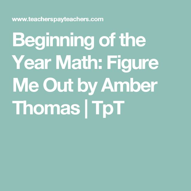 Beginning of the Year Math:  Figure Me Out by Amber Thomas | TpT