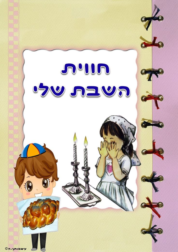 rosh hashanah menu imamother