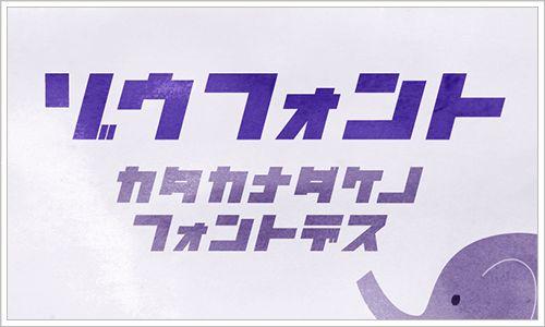 ゾウフォント (カタカナのみ) http://webub.net/sozai/zou/