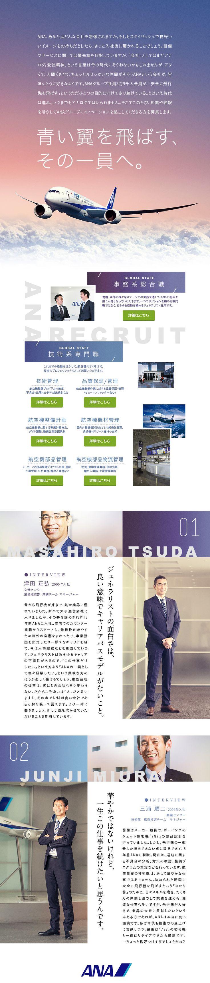 全日本空輸株式会社(ALL NIPPON AIRWAYS CO., LTD.)/グローバルスタッフ(事務系総合職) ※整備センターで働く技術職も同時募集中の求人PR - 転職ならDODA(デューダ)