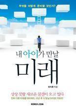 [내 아이가 만날 미래] 정지훈 (KOREA.COM)
