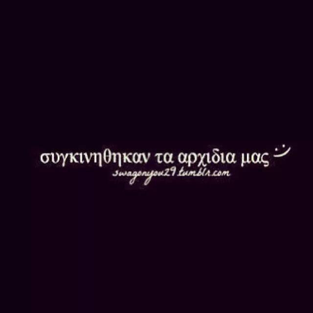 όμορφα λόγια