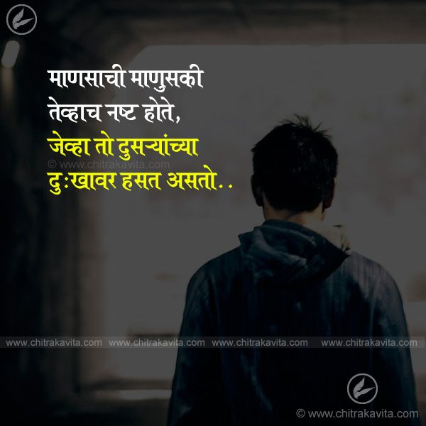Marathi Life Quotes Life Quotes In Marathi Daily Inspiration Quotes Reality Quotes Marathi Quotes