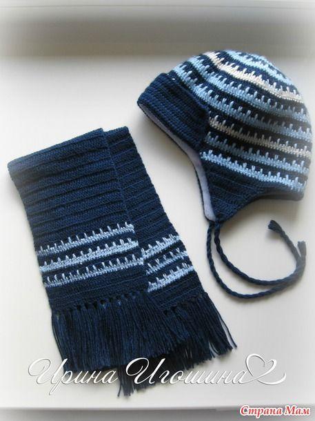 Шапочка и шарф для мальчика (+ мой способ пришивания подклада)