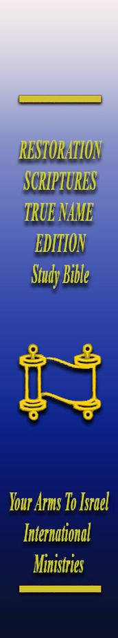 Restoration Scriptures True Name 4th Edition Hardcover With Study Notes!
