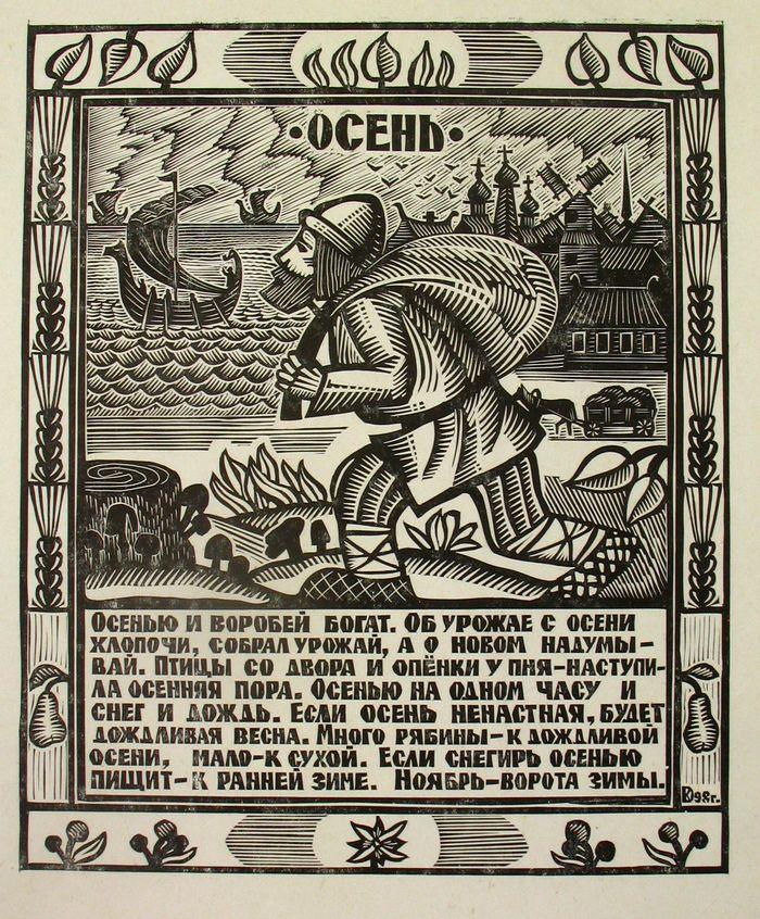 Народные Приметы. Осень.худ.Денис Косенков. Эстамп.