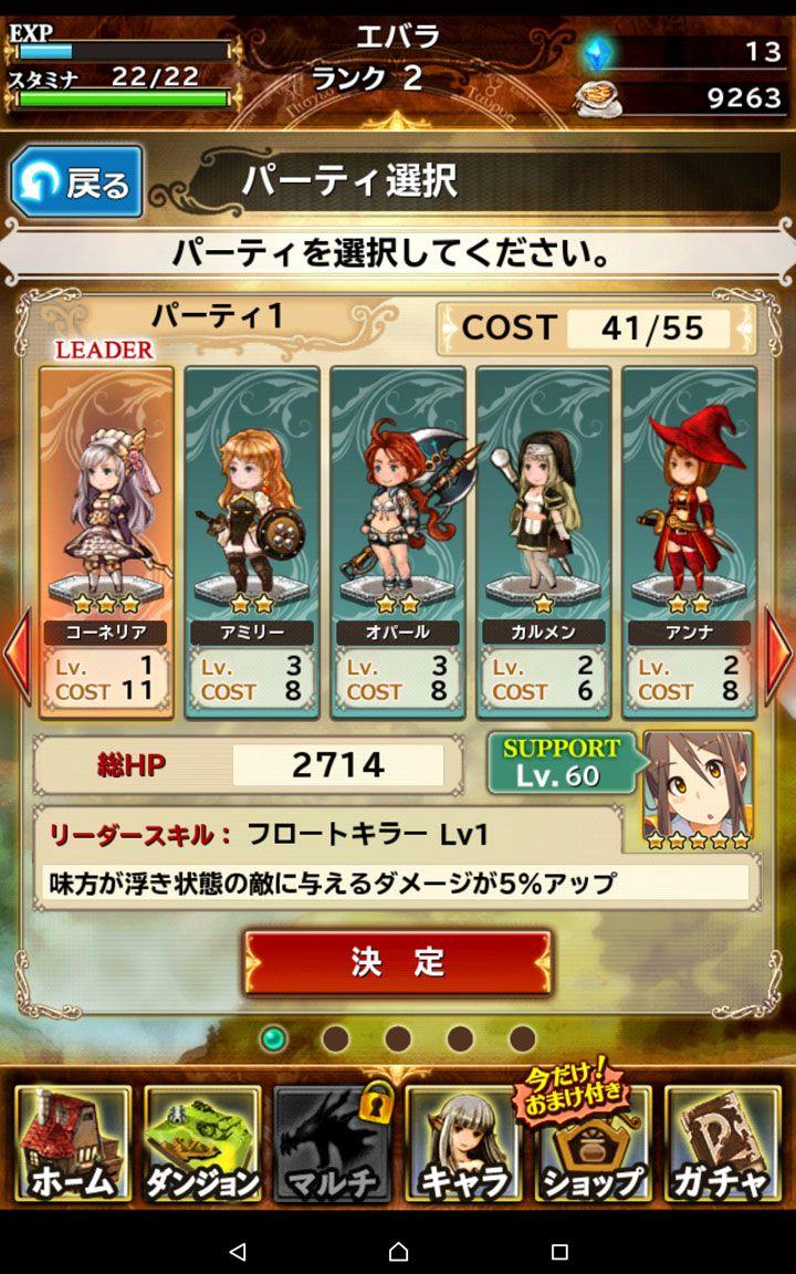 ブレイブリーアーカイブ D's report | ゲームUIブログ