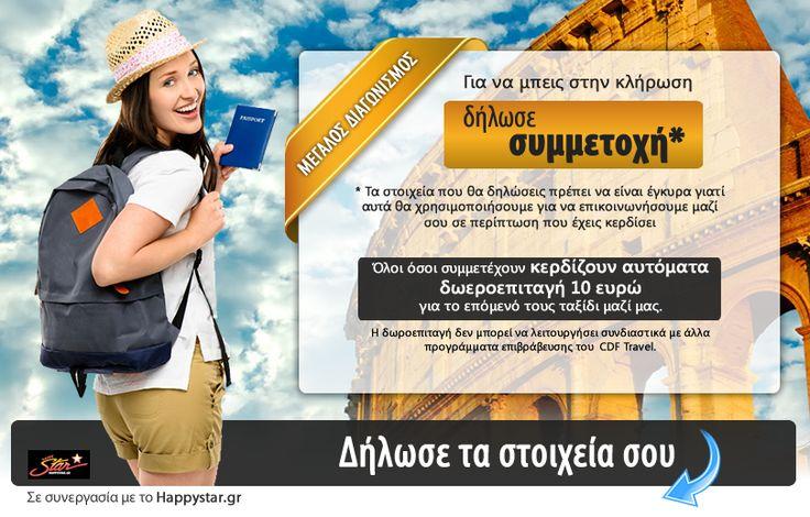 Πάρε κι εσύ μέρος στον διαγωνισμό του CDF Travel για δωρεάν ταξίδι στη Ρώμη και βοήθησέ με να κερδίσω συμμετοχές!
