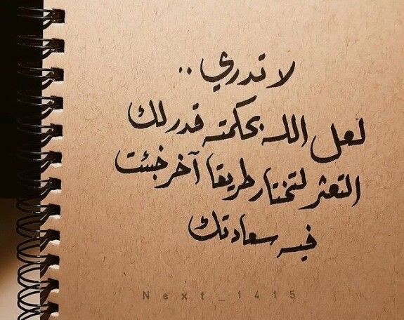 لا تدري لعل الله بحكمته قدر لك التعثر لتختار طريقا آخر خبئت فيه سعادتك Islamic Pictures Arabic Calligraphy Calligraphy
