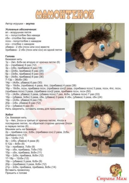 Мамонтёнок (автор игрушки Акулка)