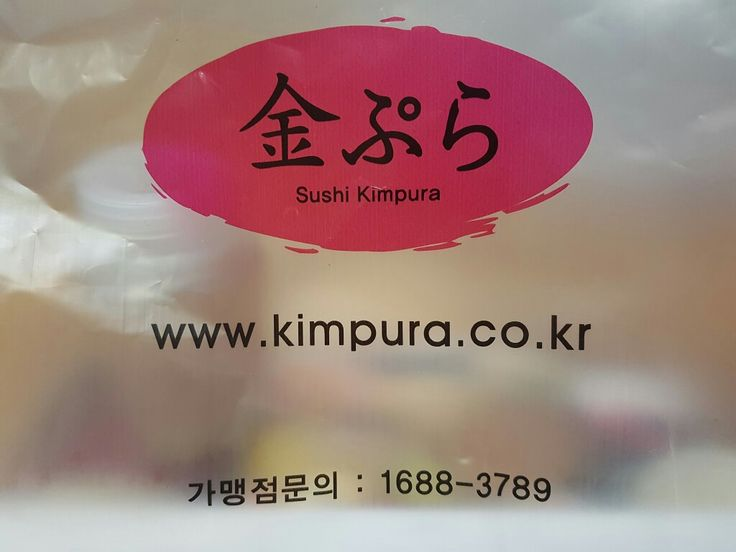 김뿌라 KimPuRa 초밥 Fish sushi #food Tel: 1688-3789 #서울 #연남동 #대한민국 #한국 #Seoul #Korea   https://youtu.be/Vqam2cv7yiU