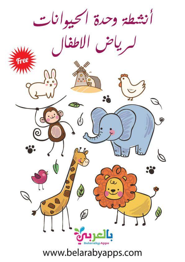 انشطة وحدة الحيوانات لرياض الاطفال اوراق عمل عن الحيوانات للاطفال بالعربي نتعلم In 2021 Phone Wallpaper Images Worksheets For Kids Character