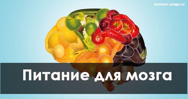 10 продуктов для молодости мозга: лучшей профилактики болезни Альцгеймера не…