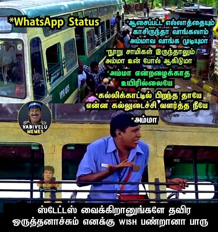 2020 Funnyest Vadivelu Memes Tamil Vadivelu Memes In Tamil Imges Vadivelu Memes Funny Cartoon Memes Funny Jok
