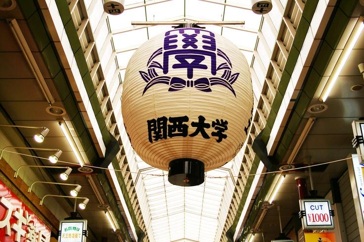 関西大学の迫力あるちょうちん。